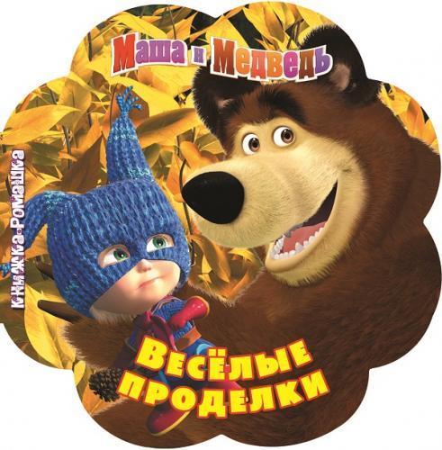 Маша и Медведь. Весёлые проделки. Книжка-ромашка.