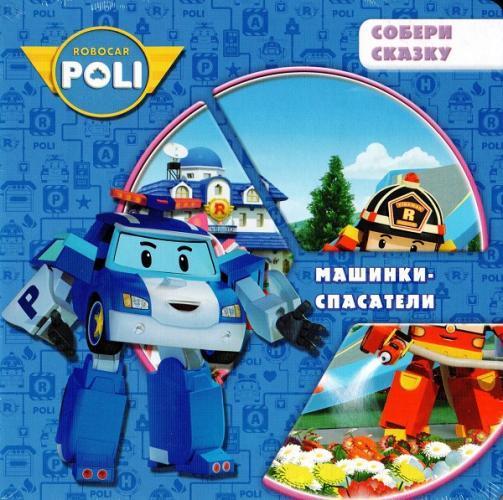 Робокар Поли и его друзья. Машинки-спасатели. Собери сказку.