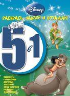 Классические персонажи Disney. РНО № 1412. Раскрась, наклей и отгадай! 5 в 1.
