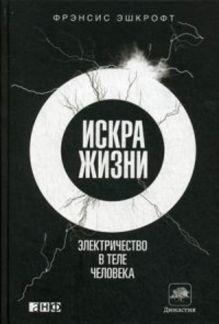 Эшкрофт Ф. - Искра жизни: Электричество в теле человека обложка книги