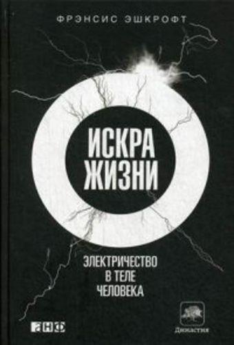 Искра жизни: Электричество в теле человека Эшкрофт Ф.