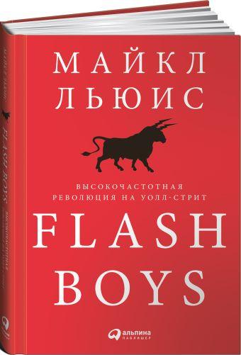 Flash Boys: Высокочастотная революция на Уолл-стрит Льюис М.