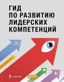- Гид по развитию лидерских компетенций (обложка) обложка книги