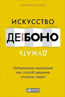 де Боно Э. - Искусство думать: Латеральное мышление как способ решения сложных задач обложка книги