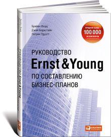 Форд Б.,Борнстайн Д.,Пруэтт П. - Руководство Ernst & Young по составлению бизнес-планов обложка книги