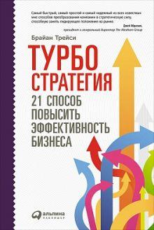 Трейси Б. - Турбостратегия: 21 способ повысить эффективность бизнеса обложка книги
