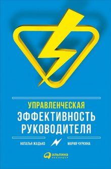 Жадько Н.,Чуркина М. - Управленческая эффективность руководителя обложка книги
