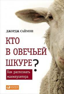 Саймон Д. - Кто в овечьей шкуре? Как распознать манипулятора обложка книги
