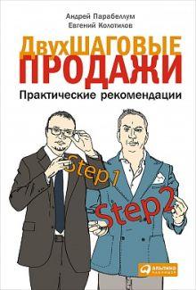 Парабеллум А.,Колотилов Е. - Двухшаговые продажи: Практические рекомендации обложка книги