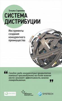 Сорокина Т. - Система дистрибуции: Инструменты создания конкурентного преимущества (обложка) обложка книги