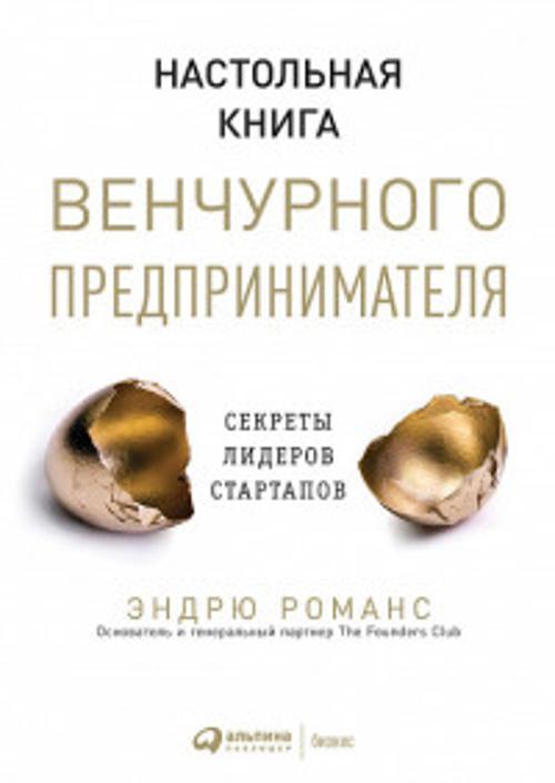 Настольная книга венчурного предпринимателя: Секреты лидеров стартапов Романс Э.