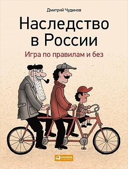 Наследство в России: Игра по правилам и без (обложка) Чудинов Д.