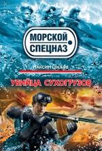 Обложка Убийца сухогрузов Максим Шахов
