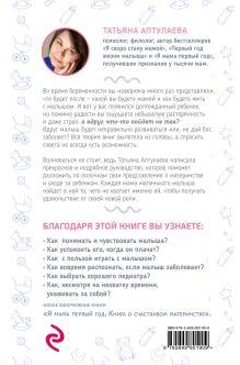 Обложка сзади Как быть счастливой мамой довольного малыша от 0 до 1 года Татьяна Аптулаева