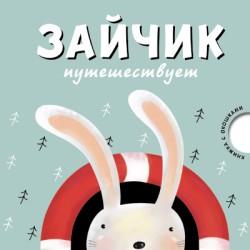 Зайчик путешествует В. Вилюнова, Н. Магай