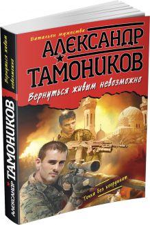 Тамоников А.А. - Вернуться живым невозможно обложка книги
