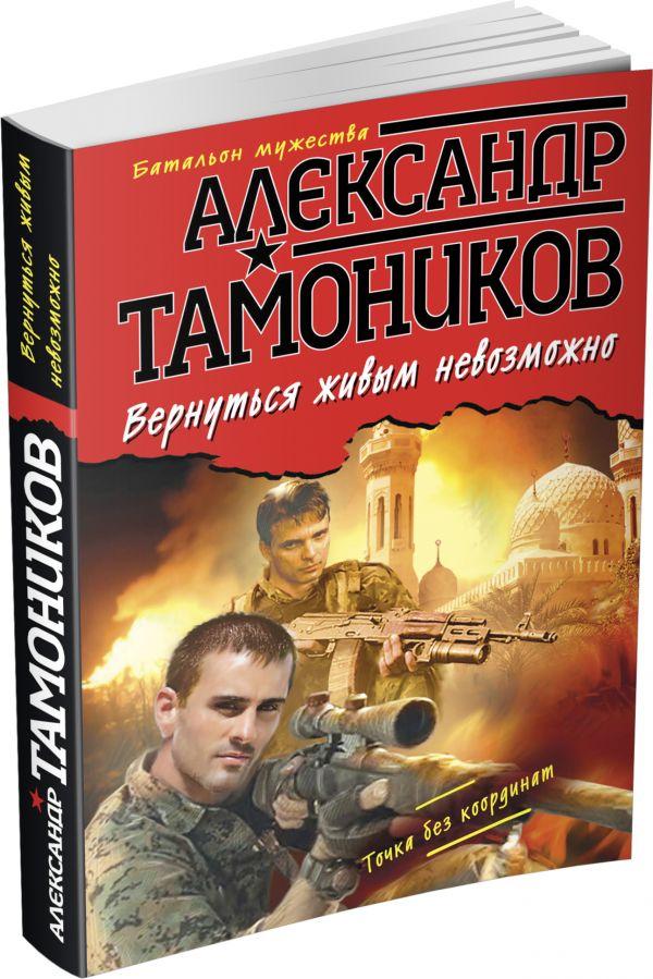 Вернуться живым невозможно Тамоников А.А.