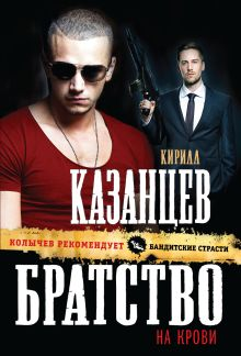 Казанцев К. - Братство на крови обложка книги