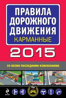 - Правила дорожного движения 2015 карманные со всеми последними изменениями и дополнениями обложка книги