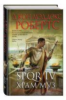 Робертс Дж.М. - SPQR IV. Храм муз' обложка книги