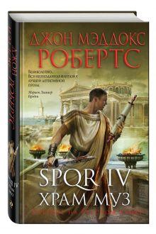 Робертс Дж.М. - SPQR IV. Храм муз обложка книги