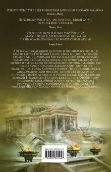 Обложка сзади SPQR IV. Храм муз Джон Мэддокс Робертс