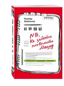 Диридолу Б. - NB. Не забыть похвалить Машу. Гениальное управление командой обложка книги