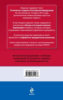 Обложка сзади Уголовный кодекс РФ. По состоянию на 10 марта 2015 года. С комментариями к последним изменениям