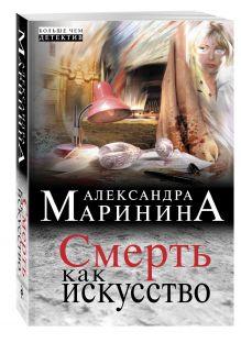 Маринина А. - Смерть как искусство обложка книги