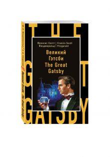 Фицджеральд Ф.С. - Великий Гэтсби = The Great Gatsby обложка книги