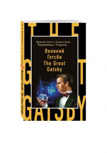 Великий Гэтсби = The Great Gatsby обложка книги