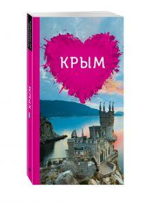 - Крым для романтиков обложка книги