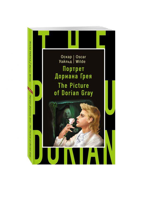 Портрет Дориана Грея = The Picture of Dorian Gray Уайльд О.