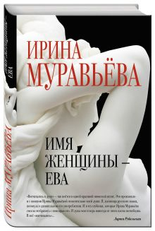 Муравьева И. - Имя женщины - Ева обложка книги