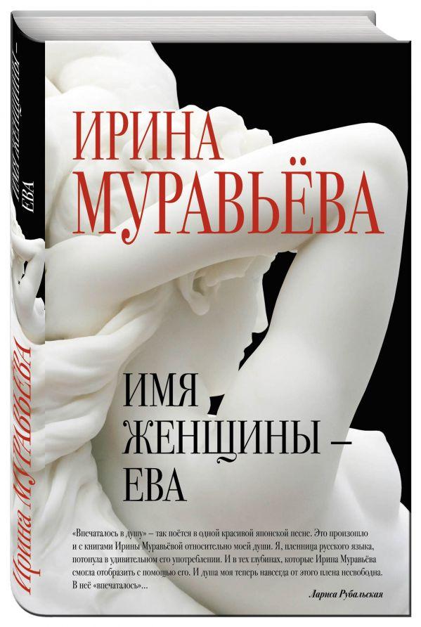 Имя женщины - Ева Муравьева И.
