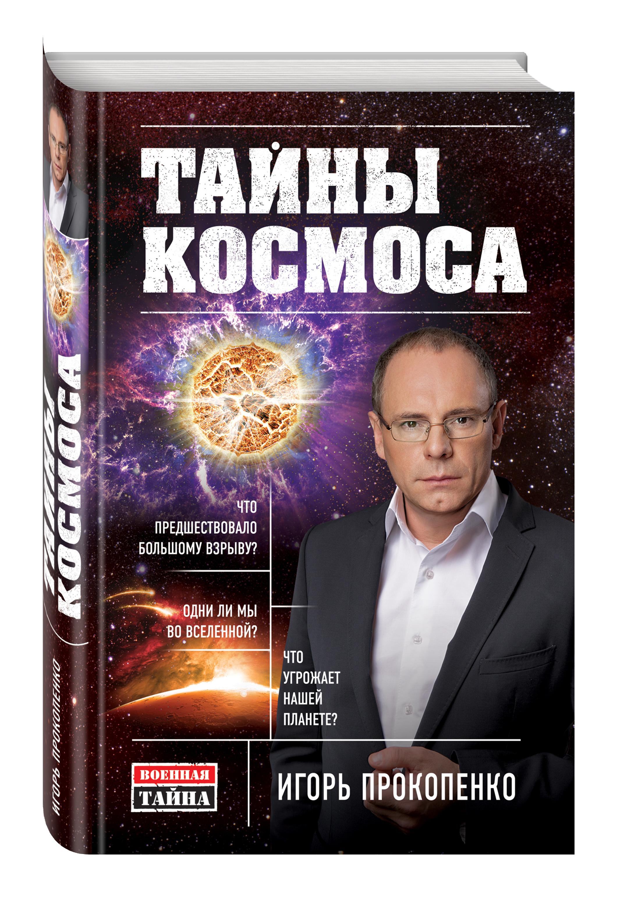 Тайны Космоса ( Прокопенко И.С.  )