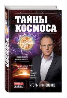 Прокопенко И.С. - Тайны Космоса обложка книги