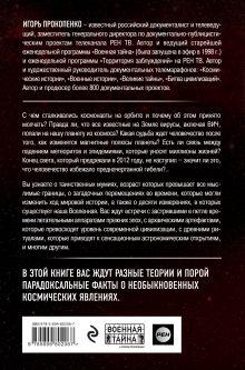 Обложка сзади Тайны Космоса Игорь Прокопенко