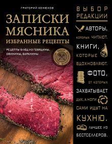 Конюхов Г. - Записки мясника. Избранные рецепты обложка книги