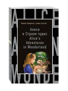 Алиса в Стране чудес = Alice's Adventures in Wonderland обложка книги