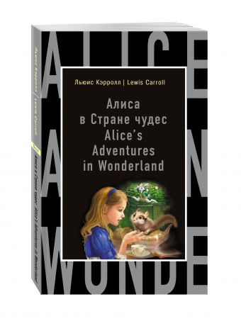 Алиса в Стране чудес = Alice's Adventures in Wonderland Кэрролл Л.