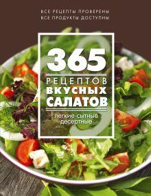 - 365 рецептов вкусных салатов обложка книги
