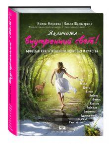 Михеева И.Ф., Шамшурина О.В. - Включите внутренний свет! Большая книга женского здоровья и счастья обложка книги
