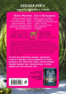Обложка сзади Включите внутренний свет! Большая книга женского здоровья и счастья Михеева И.Ф., Шамшурина О.В.