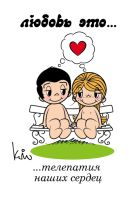 Магнит.Love is... Телепатия наших сердец