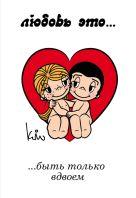 Магнит.Love is... Быть только вдвоем