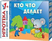 Дарья Денисова - New-Игротека ШСГ 1+ Кто что делает обложка книги