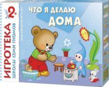 Дарья Денисова - New-Игротека ШСГ 2+ Что я делаю дома обложка книги