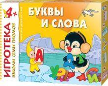 - New-Игротека ШСГ 4+ Буквы и слова обложка книги