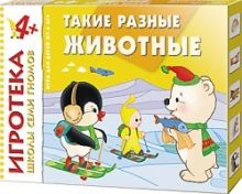 Дарья Денисова - New-Игротека ШСГ 4+ Такие разные животные обложка книги